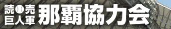 読売巨人軍那覇協力会