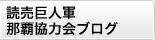 協力会ブログ